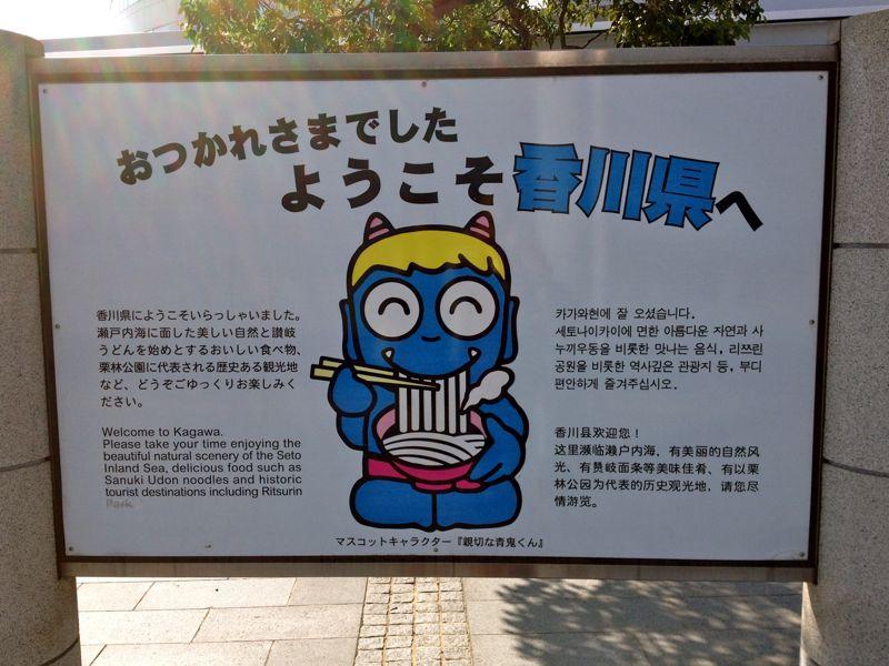 瀬戸内国際芸術祭2